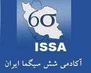 آکادمی شش سیگما ایران