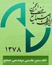 انجمن علمی مهندسی صنایع ایران