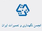 انجمن نگهداری و تعمیرات ایران