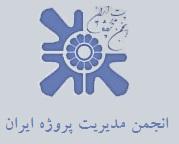 انجمن مدیریت پروژه ایران