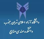 دانشکده مهندسی صنایع تهران جنوب